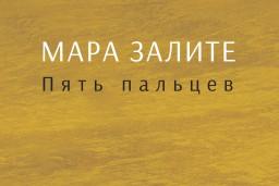 """Izdots Māras Zālītes romāns """"Pieci pirksti"""" krievu valodā"""