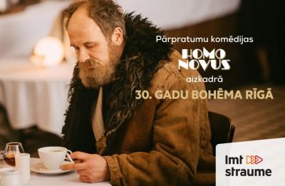 """Video: Filmas """"Homo Novus"""" aizskadrā: 30. gadu bohēma Rīgā"""